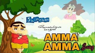 Download lagu VIP - Amma Amma Shinchan version | The Loss Of Shinchan