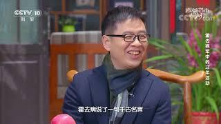 [跟着书本去旅行]霍去病军中的过年活动  课本中国