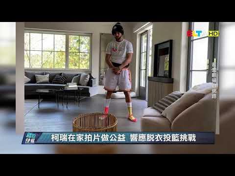 愛爾達電視20200426/【NBA防疫中】NBA恢復訓練有望!柯瑞響應脫衣投籃挑戰超逗趣