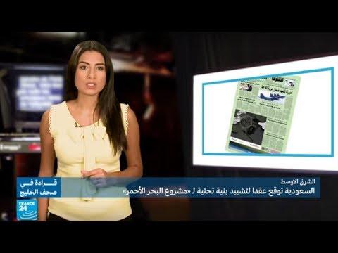 السعودية توقع عقدا لتشييد بنية تحتية لـ-مشروع البحر الأحمر-  - نشر قبل 2 ساعة
