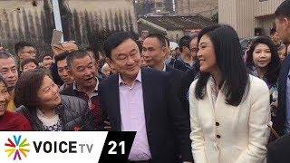 wake-up-news-39-ทักษิณ-ยิ่งลักษณ์-39-เยี่ยมญาติพี่น้องที่เมืองจีน