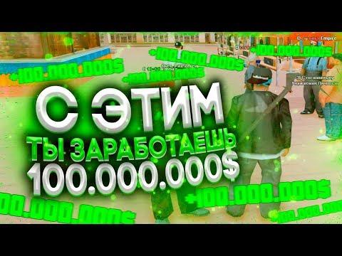 ЗАРАБОТОК ДЛЯ БАРЫГ 100.000.000$+  НА ARIZONA RP GTA SAMP