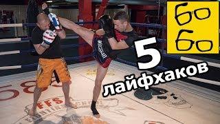 Хитрости в ринге — 5 лайфхаков европейского кикбоксинга от Владимира Карпела