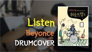 Listen - Beyonce   Drum Cover   Drum Sheet Music   Drum Lesson