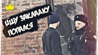 Пранк над полицией / ищу закладку / Prank