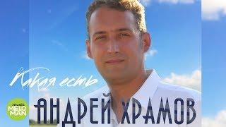 Download Андрей Храмов -  Какая есть (Альбом 2018) Mp3 and Videos