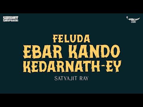 Sunday Suspense | Ebar Kando Kedarnath-ey | এবার কাণ্ড কেদারনাথে | Satyajit Ray | Mirchi Bangla