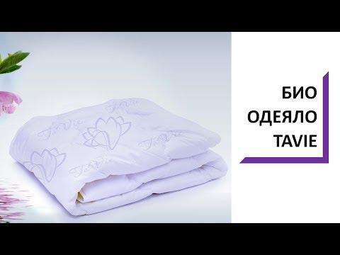 New! Био Одеяло TaVie. Как победить болезнь? Новые разработки учёных!