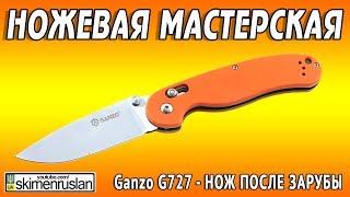 НОЖЕВАЯ МАСТЕРСКАЯ 🔪 Ganzo G727 НОЖ ПОСЛЕ ЗАРУБЫ.)