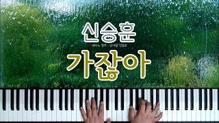 신승훈 - 가잖아 (Piano Cover)