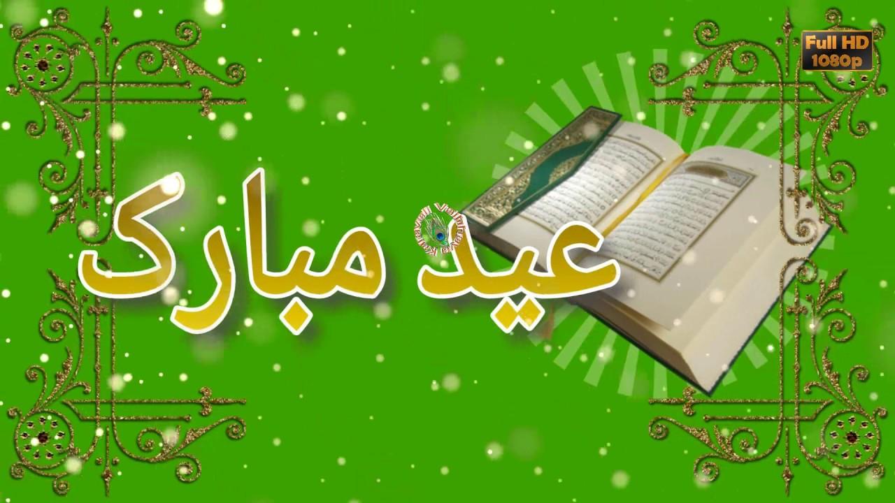Eid mubarak wishes in urduimagesgreetingsmessageswhatsapp video eid mubarak wishes in urduimagesgreetingsmessageswhatsapp video downloadhappy eid 2018 m4hsunfo