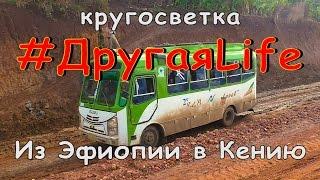 Африка ч6. Из Эфиопии в Кению l #ДругаяLife(Этой серией мы подведём итоги нашего самостоятельного путешествия в Эфиопию и отправимся автобусом в Кени..., 2016-08-02T05:30:01.000Z)