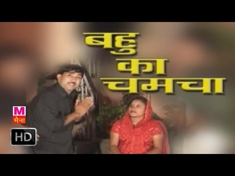 Bahu Ka Chamcha || बहु का चमचा || Rajesh Singhpuriya || Haryanvi Hot Songs