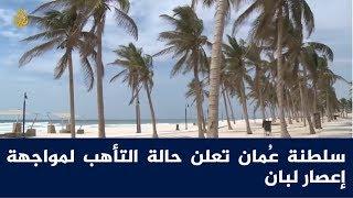 سلطنة عُمان تعلن حالة التأهب لمواجهة إعصار لبان