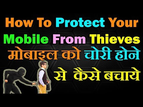 How To Keep Phone Protect From Thief | How To Secure Phone From Thief | Don't Touch My Phone |