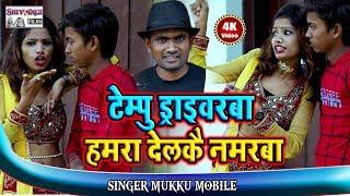 Mukku Mobile  सुपरहिट वीडियो भोजपुरी SONG !! टेम्पू ड्राइवर हमरा देलकै नमरबा !!