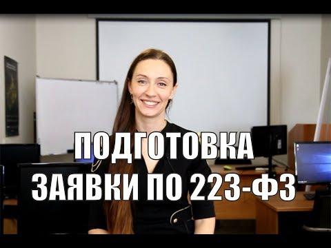 Подготовка заявки на участие в тендере по 223-ФЗ