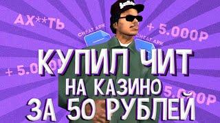 КУПИЛ ЧИТ НА КАЗИНО НА BLACK RUSSIA?? // НОВЫЙ СПОСОБ ЗАРАБОТКА?