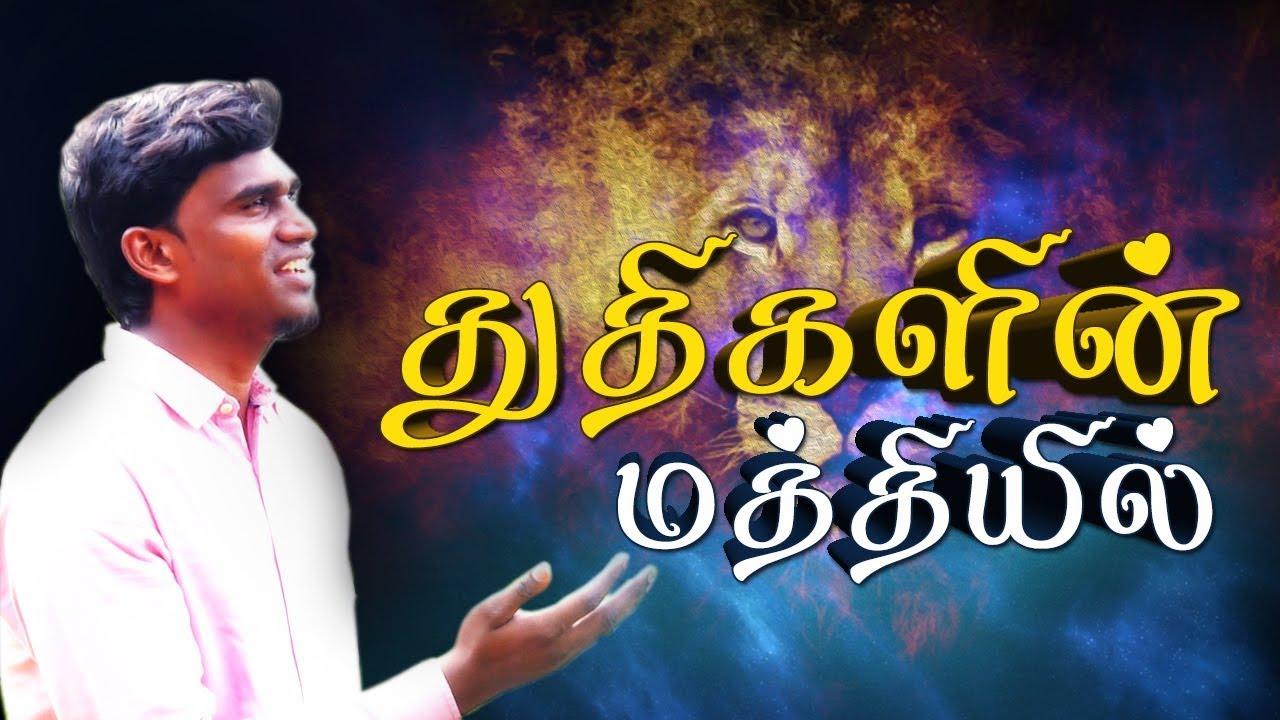 Thudhigalin Mathiyil | துதிகளின் மத்தியில் | NEW Tamil