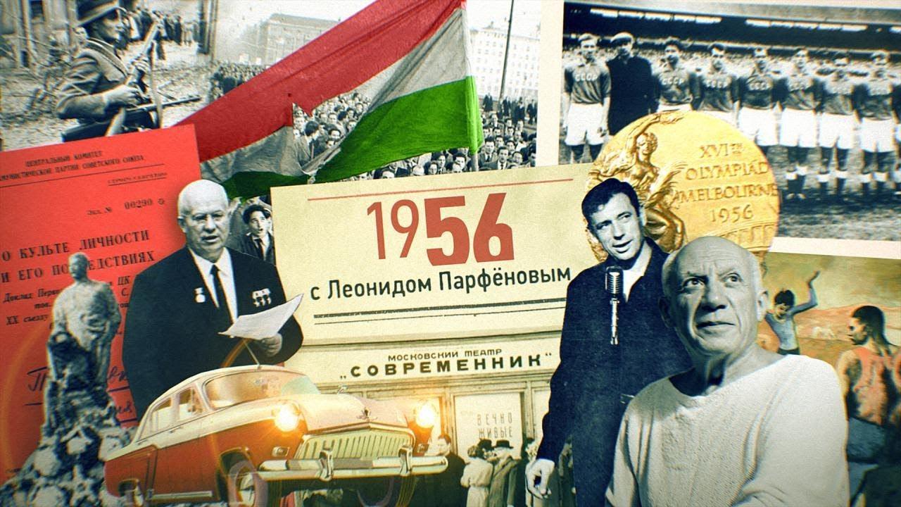 Download 1956: Осуждён культ личности. «Современник». Восстания в Тбилиси, Познани, Будапеште. «Волга»
