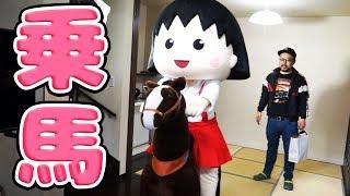【MEGWIN TV】有名YouTuberの家に遊びに行ってみたの巻【ちびまる子ちゃん】