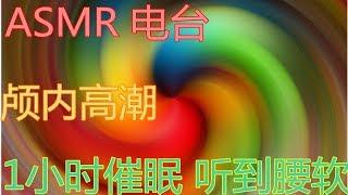 ASMR 电台 颅内高潮 1小时催眠 听到腰软的声音