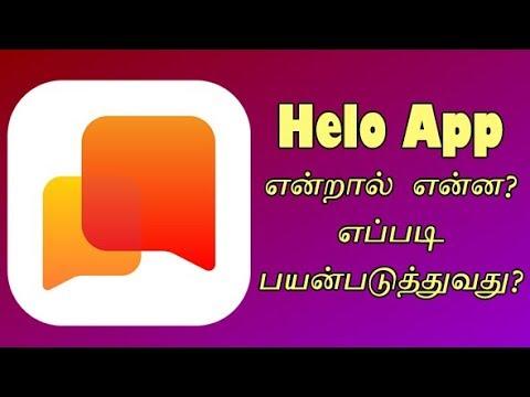 Helo App என்றால் என்ன? எப்படி பயன்படுத்துவது? | What is Helo App!!