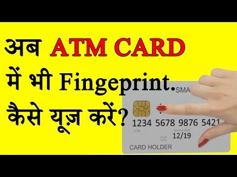 Fingerprint in ATM CARD