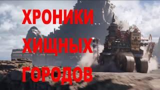 Фильм ХРОНИКИ ХИЩНЫХ ГОРОДОВ. Смотрите в онлайн кинотеатре