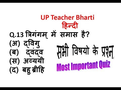 UP Teacher Bharti Model Test Series 22 with all Subject/Super TET