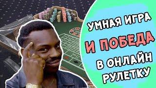 Победил казино в рулетку онлайн Умная игра и небольшое везение