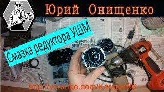 Смазка редуктора Болгарки (УШМ)