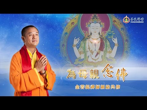 Chanting For Our Mothers【Meditation Master JinBodhi Esoteric Dharma Teachings 】