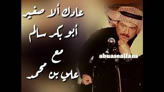 أبو بكر سالم مع علي بن محمد - عادك إلا صغير