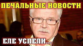 Задыхавшегося 79-летнего актера Сергея Никоненко доставили в реанимацию