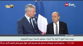 فرنسا تجمد أصول 3 أفراد و9 شركات مرتبطين بأسلحة سوريا الكيماوية