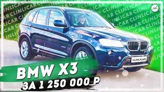 Забрали BMW X3 2010 года