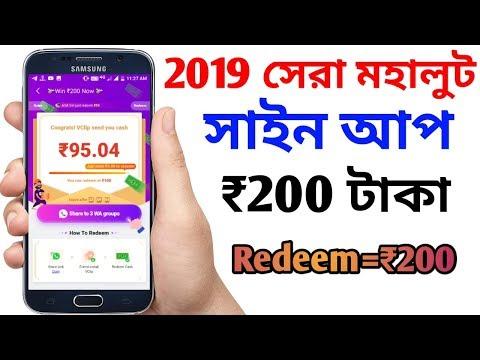 Happy New Year 2020 Moha Loot 2019 সালের সেরা মহালুট সাইন আপ করলে ₹200 টাকা , সাইন আপ করে টাকা তুলুন
