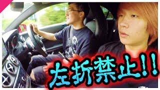 【ベンツ】左折禁止で目的地までたどり着けるか? thumbnail