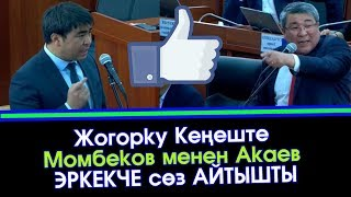 Баракелде!!! Жанар Акаев м/н Момбеков ЭРКЕКЧЕ сөз АЙТЫШТЫ  | Акыркы Кабарлар