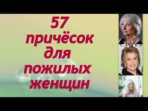 57 причёсок для пожилых женщин