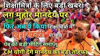 shiksha mitra latest news today in hindi latest news shikshamitra shikshamitra news up