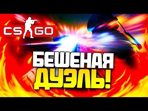 CS:GO (Мини Игры) - БЕШЕНАЯ ДУЭЛЬ - Со скоростью света! (Угар!)