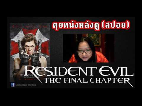 คุยหนังหลังดู (สปอย) อวสานผีชีวะ Resident Evil: Final Chapter