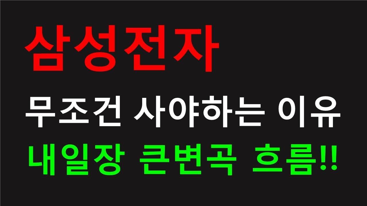 삼성전자 내일은 큰 변곡이 나오는 장세!!
