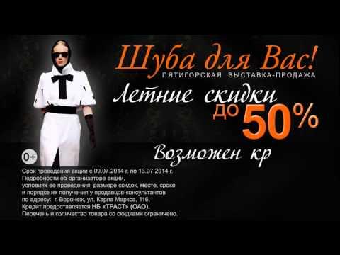 Шуба Для Вас 2014  Воронеж 9 13 июля   10