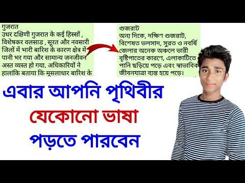 Hi Translate - WhatsApp Translate, Chat Translator । Translate Any Language  To Bangla ।