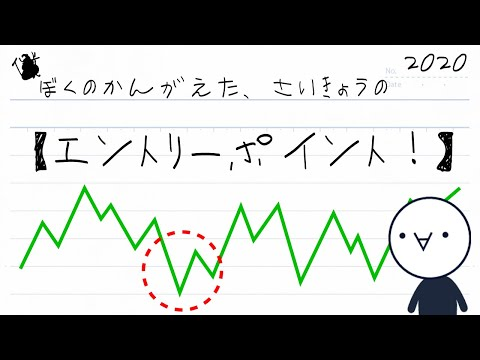第33回 / 【FX】生き残るエントリーポイントの見つけ方!