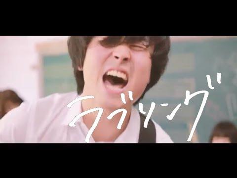 バウンダリー「ラブソング」Music Video