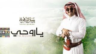 يوسف الشهري - ياروحي (حصرياً) | 2020